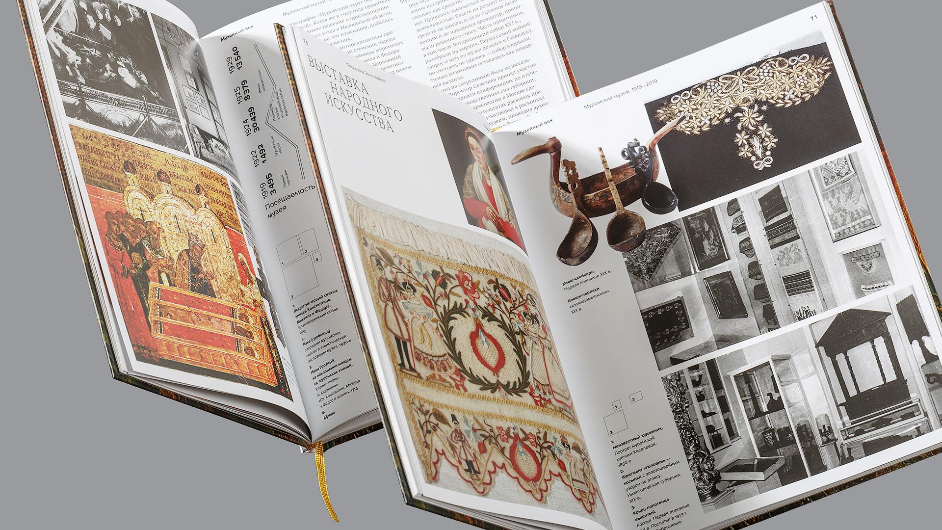 Книга «Музейный век»