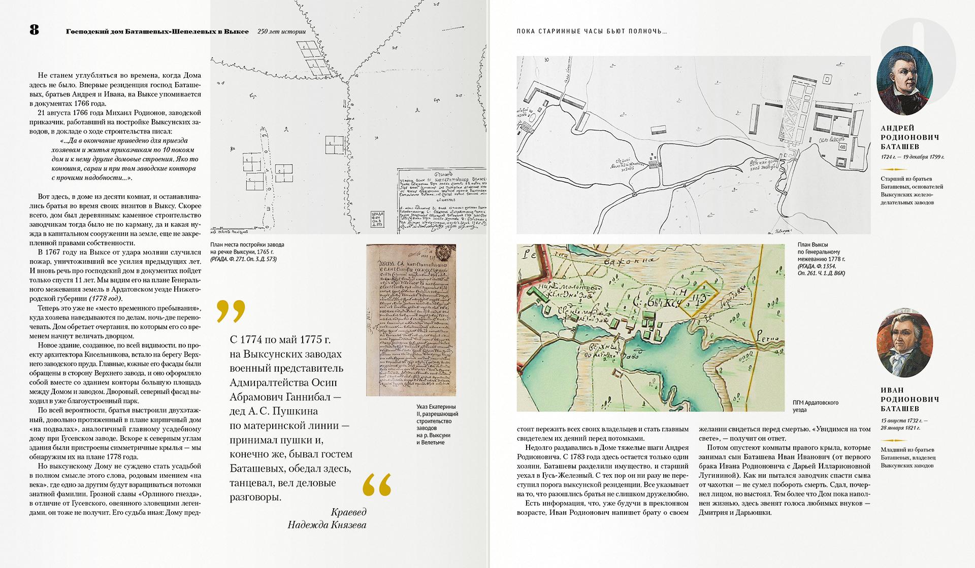 Дизайн книги о музее