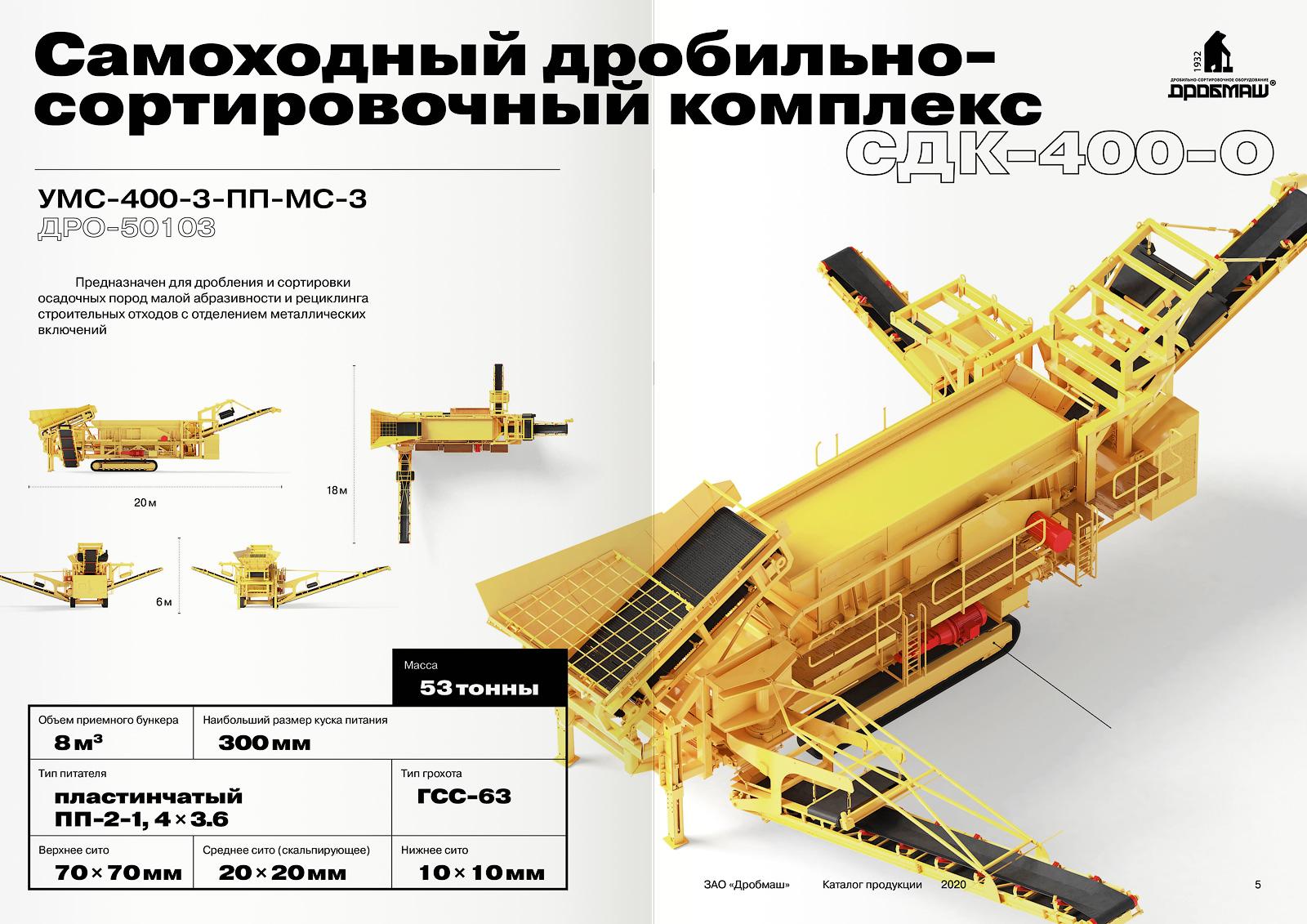 Дизайн каталога промышленного завода