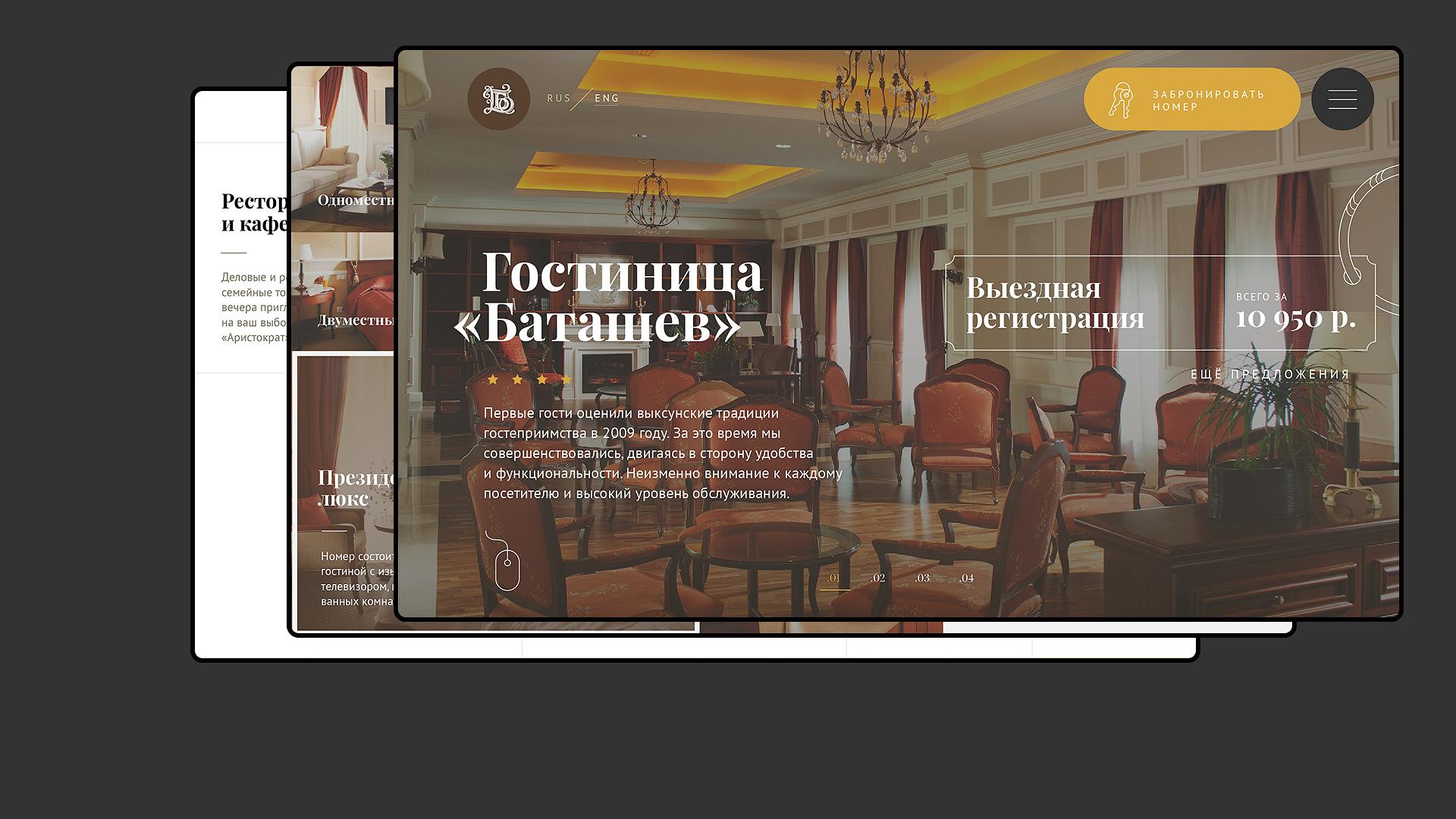 Сайт гостиницы «Баташев»