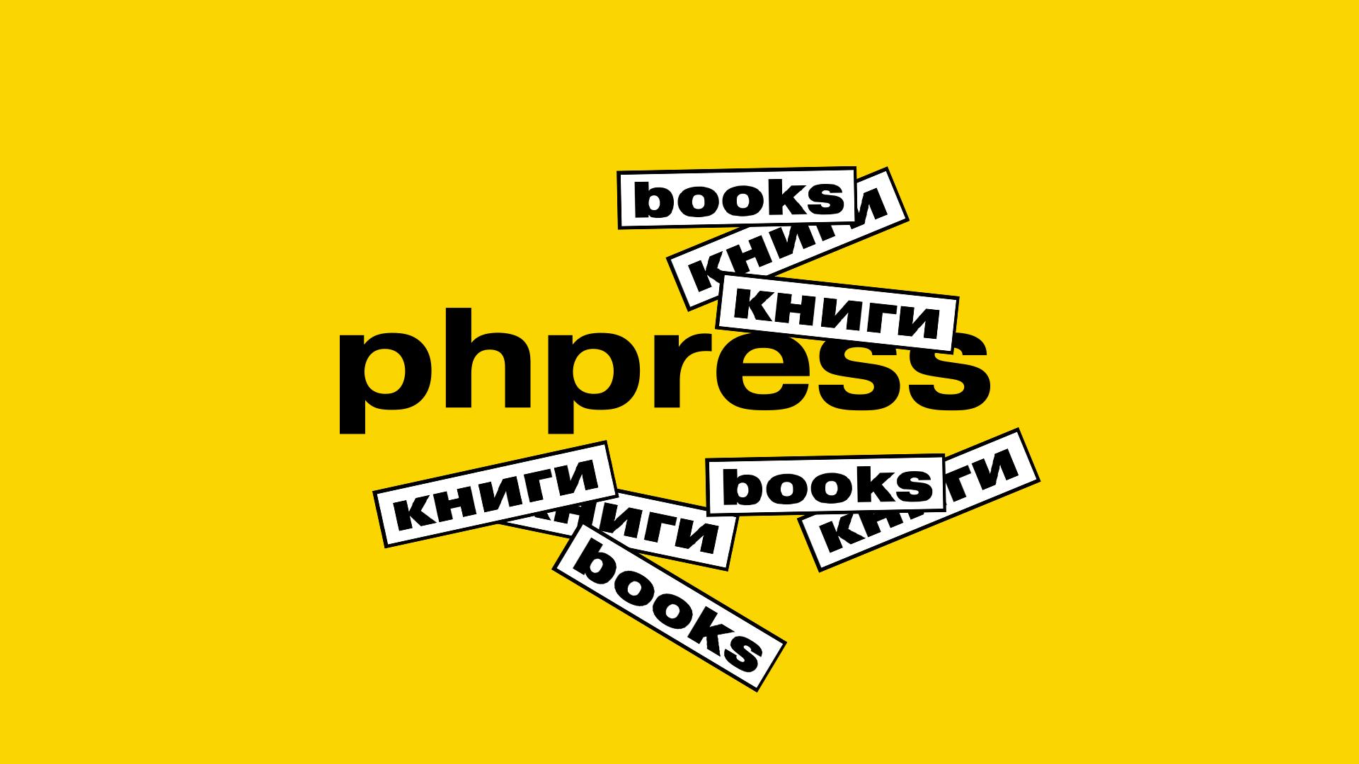 Страница рекламы печати книг типографии phpress