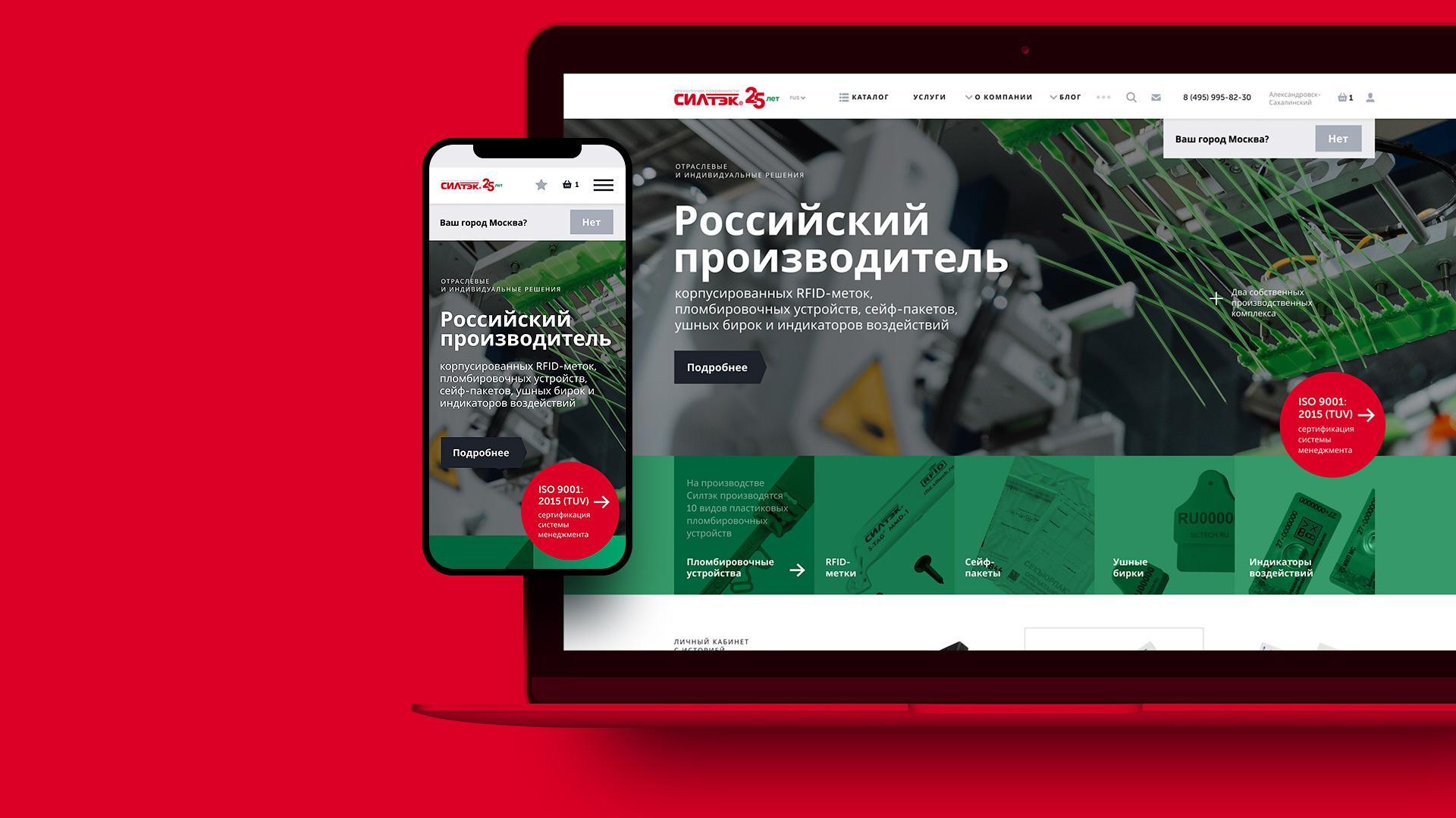 Сайт компании «Силтэк»
