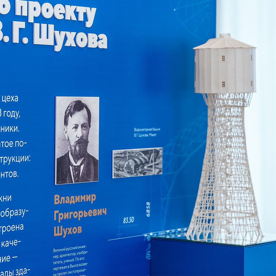 Водонапорная Шуховская башня