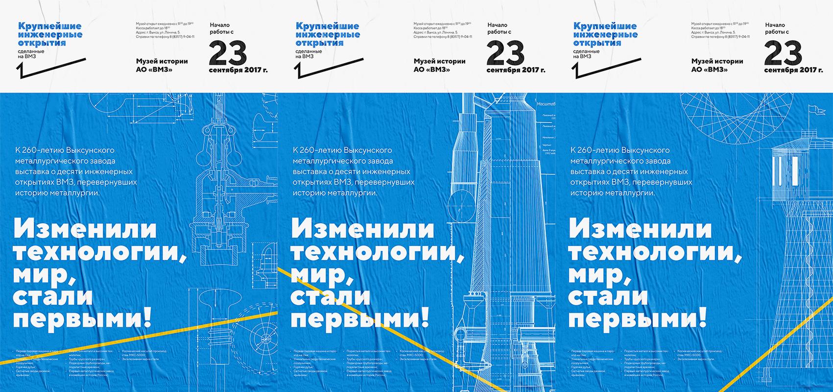 Плакаты об открытии выставки