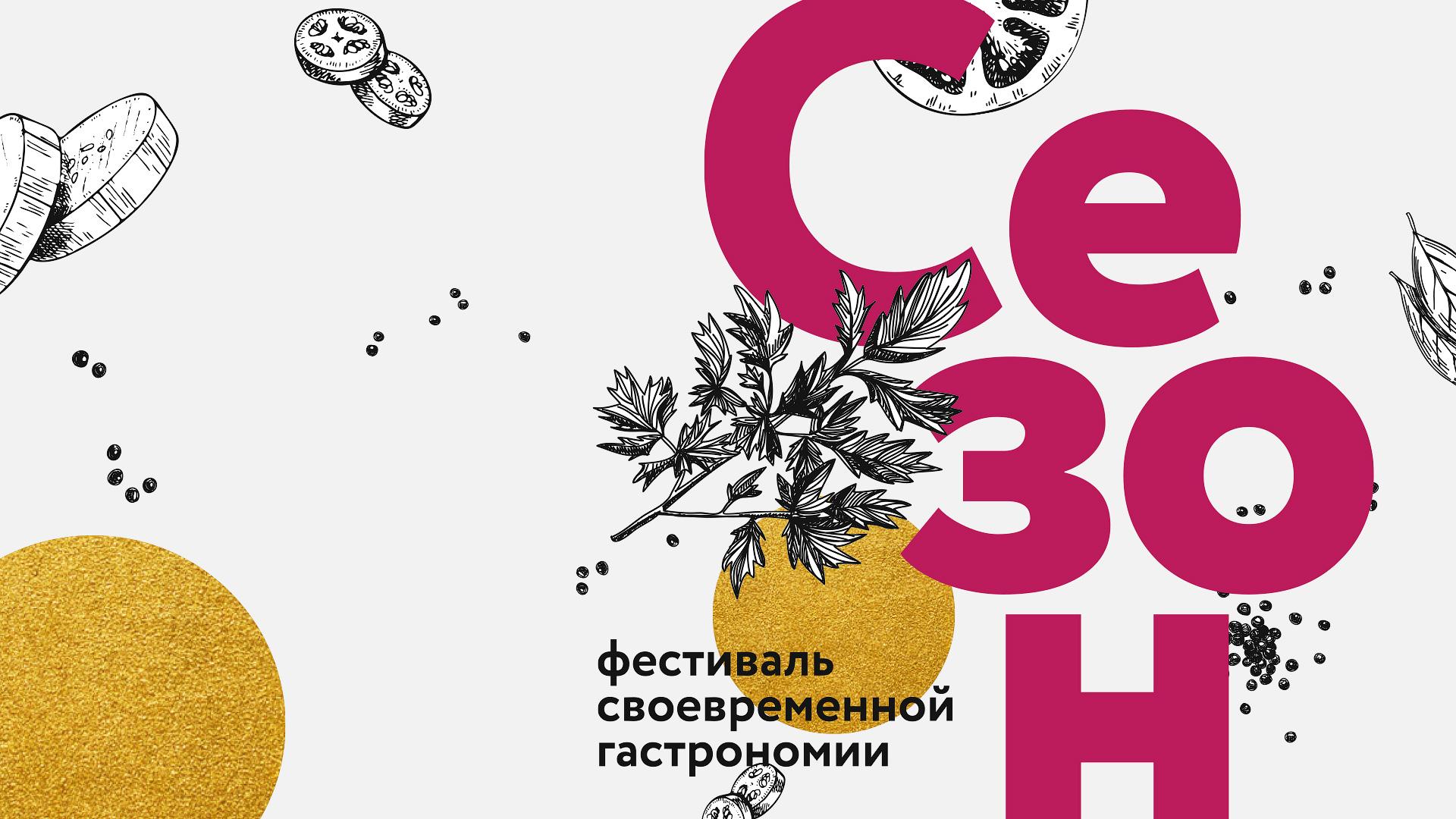 Фестиваль «Сезон»
