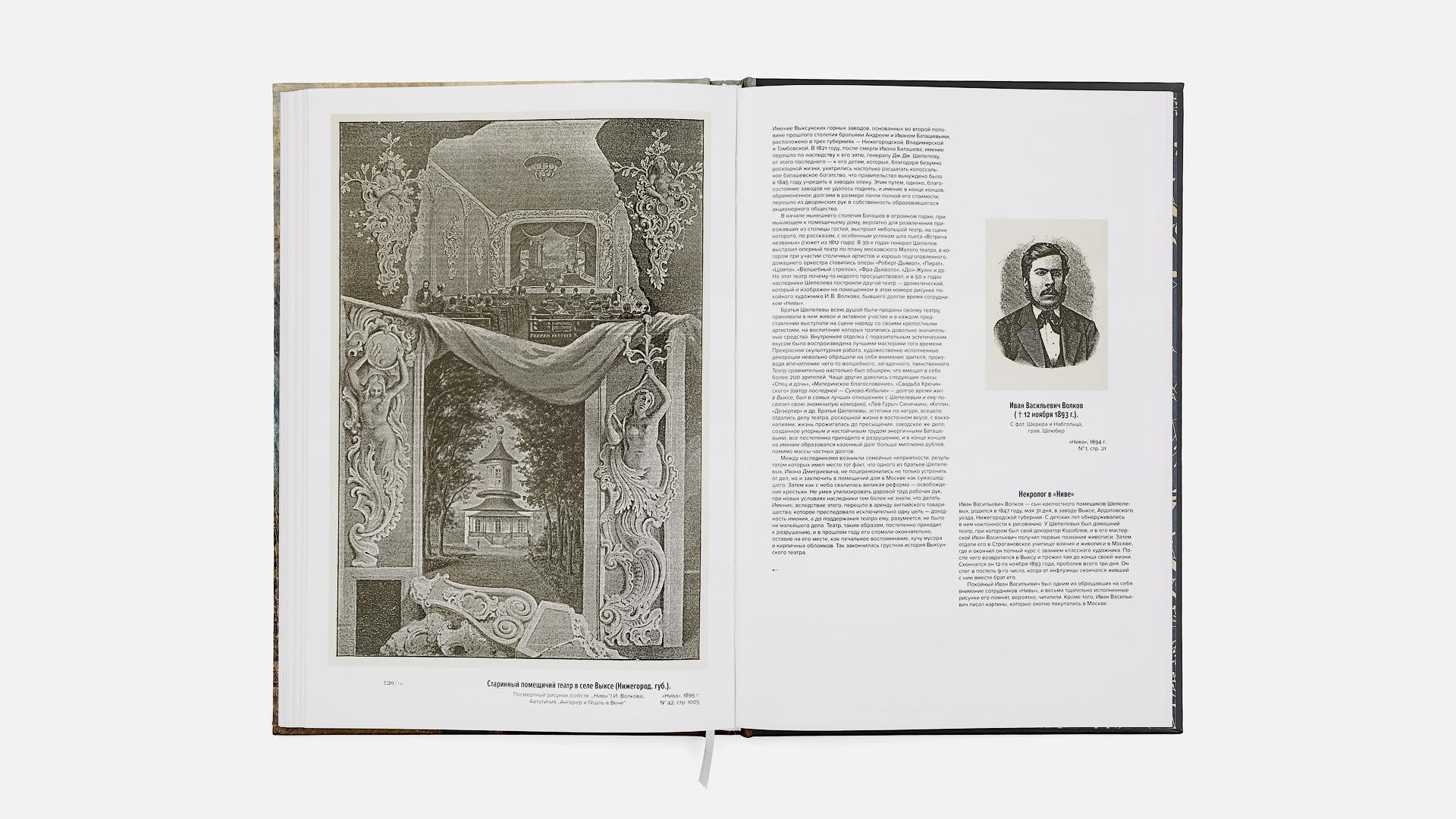 Книга «Наследие художника Ивана Волкова»