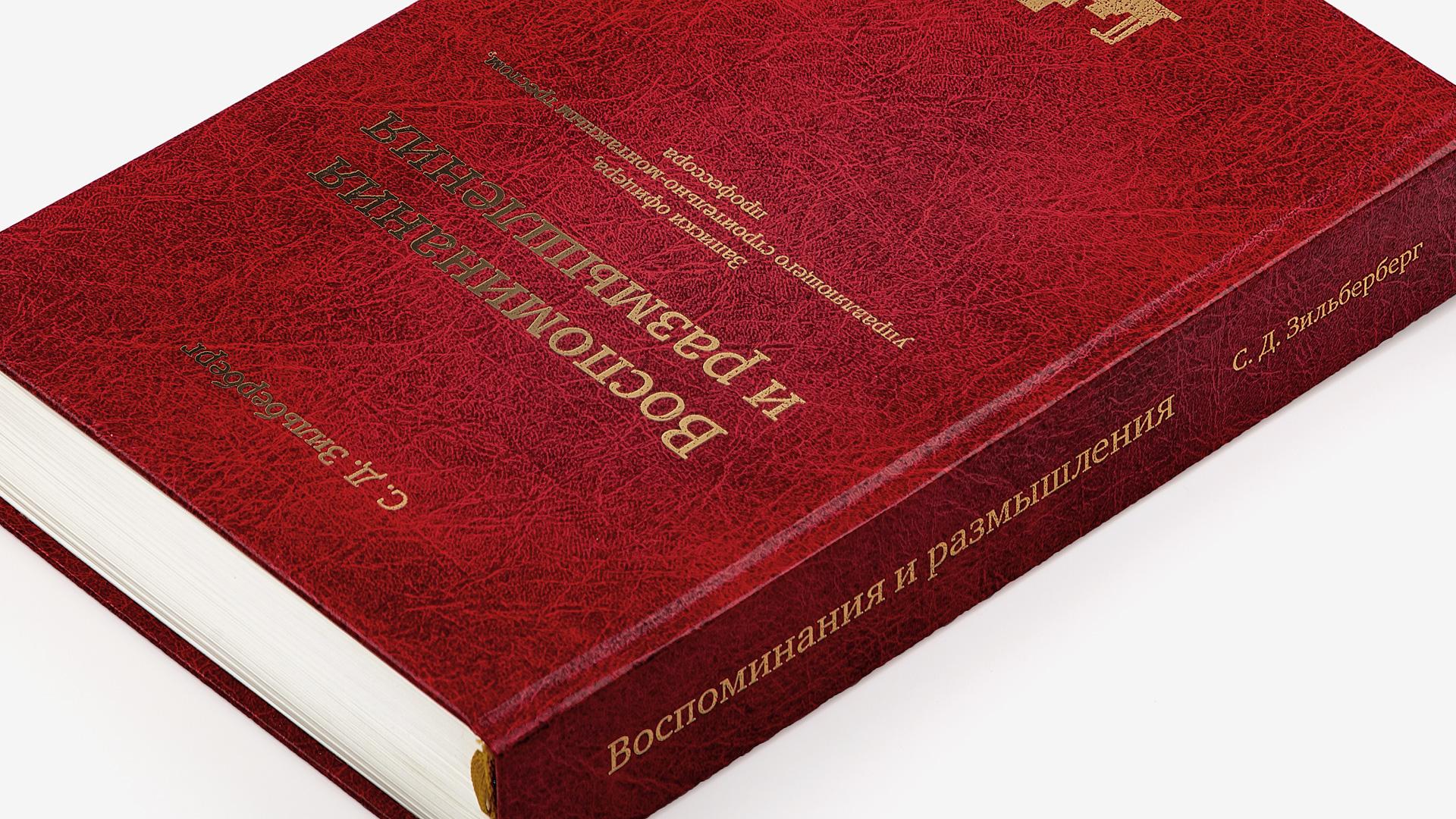 Книга «Воспоминания и размышления»