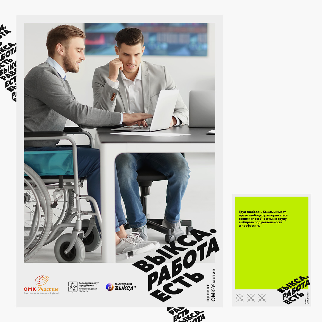Рекламный плакат социального проекта