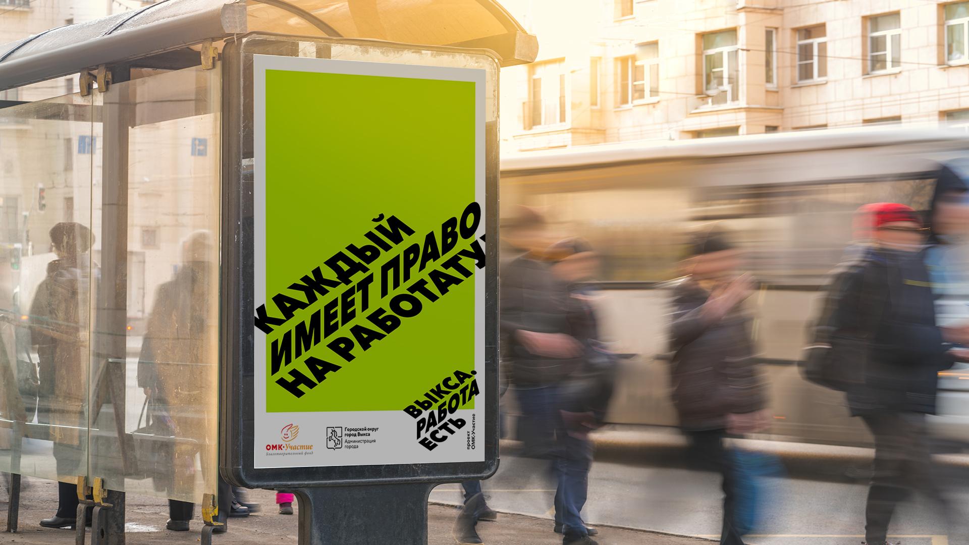 Зеленый плакат на остановке