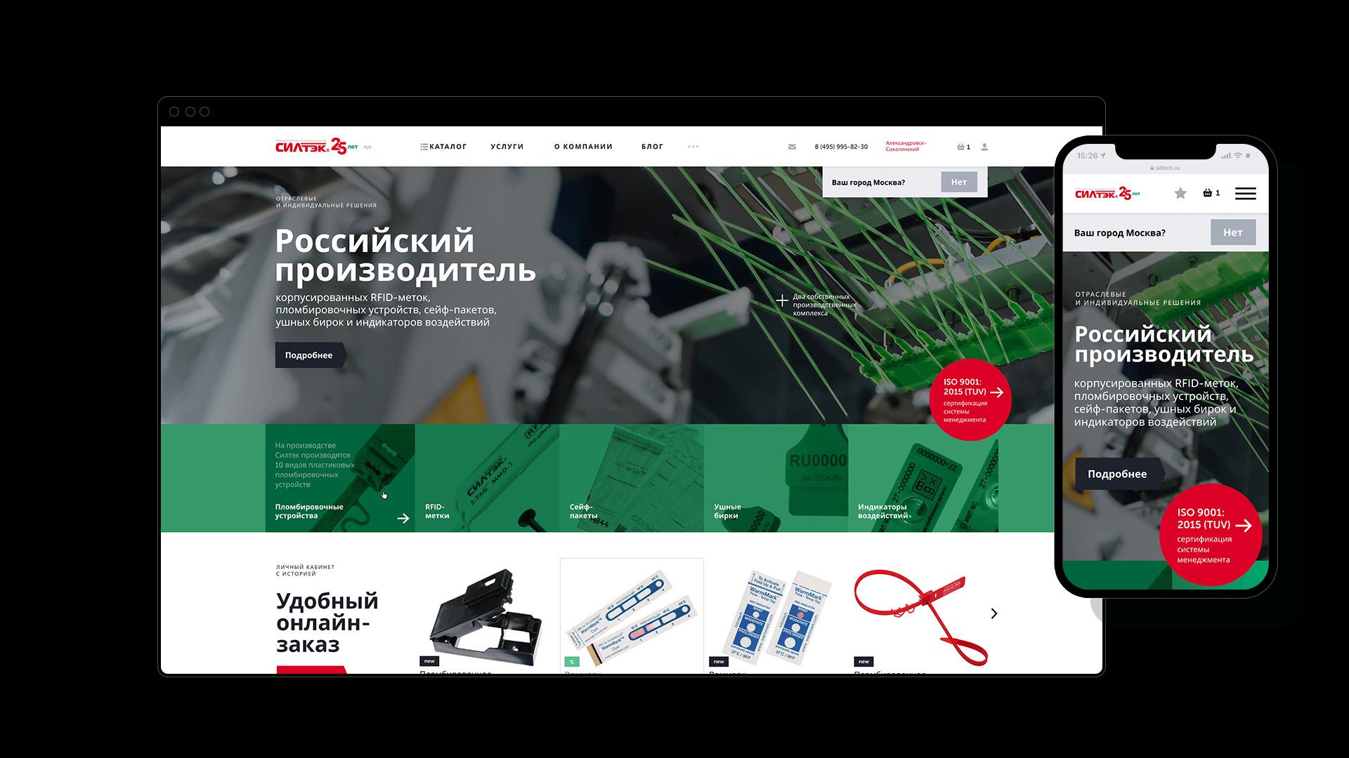 Сайт производителя пломбировочных устройств Силтэк