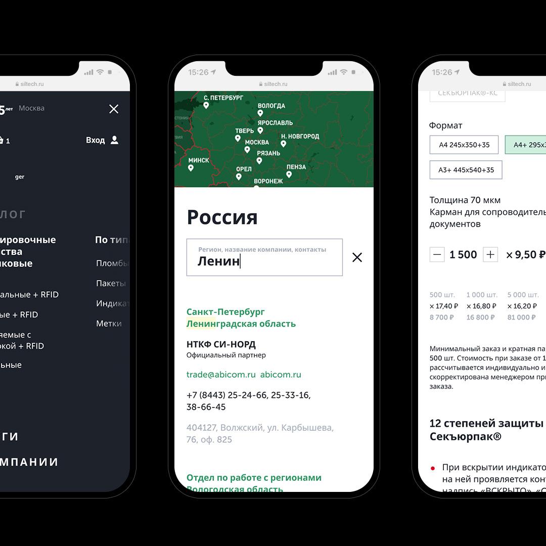 Страница партнеров Силтэк, мобильная версия
