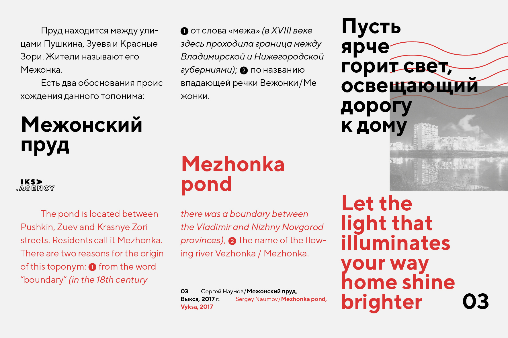 otk_vyksa_18_EDITBLUE_print6